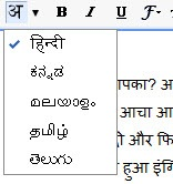 gmail_indian_language_2
