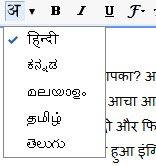 gmail_indian_language_2