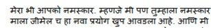 gmail_marathi