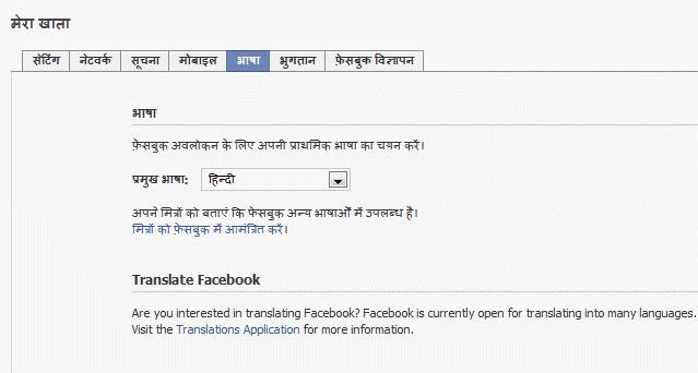 facebook_in_hindi