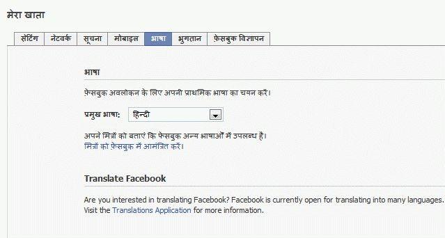 facebook_in_hindi
